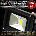 LED投光器 10W AC 100V~200V対応 ケーブル長5m 100W相当 白昼色 防塵防水仕様【翌日配達】【配送種別:B】