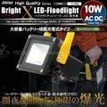 LED投光器 10W バッテリー搭載 コンセント シガーソケット対応 100W相当 白昼色 防滴仕様【翌日配達】【配送種別:B】