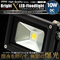 LED投光器 10W DC 12V~24V 対応 100W相当 白昼色 防塵防水仕様【翌日配達】【配送種別:B】
