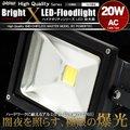 LED投光器 20W AC 100V~200V対応 ケーブル長5m 200W相当 白昼色 防塵防水仕様【翌日配達】【配送種別:B】