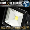 LED投光器 20W DC 12V~24V 対応 200W相当 白昼色 防塵防水仕様【翌日配達】【配送種別:B】