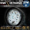 LED投光器 27W 丸型 DC 12V 24V 防塵 防水【翌日配達】【配送種別:B】