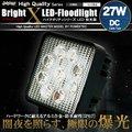 LED投光器 27W 角型 DC 12V 24V 防塵 防水【翌日配達】【配送種別:B】