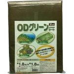 ユタカ #3000ODグリーンシート 1.8mx1.8m【OGS-01】(シート・ブルーシート)