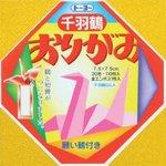 トーヨー 折紙千羽鶴7.5CM 002002
