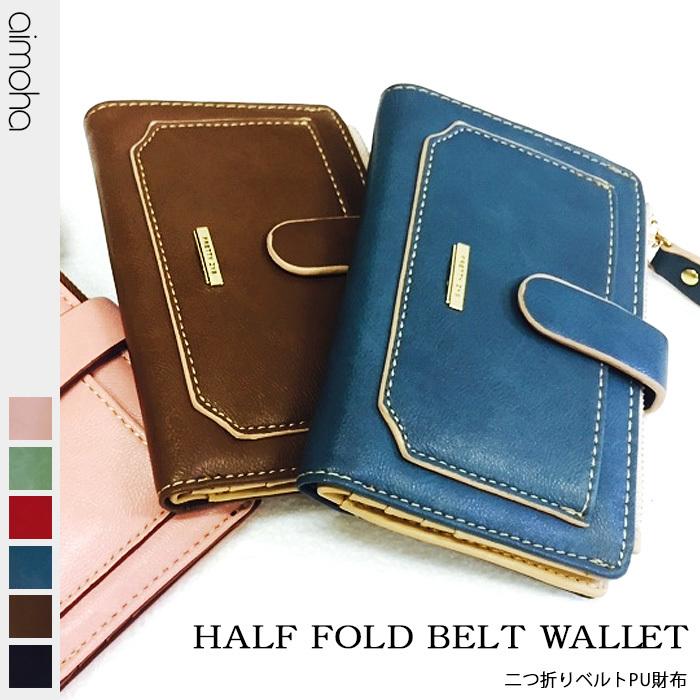 二つ折りベルトPU財布