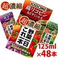 【送料無料】 カゴメ 野菜一日これ一本 超濃縮 選べる2ケースセット(125ml×48本)カゴメ野菜ジュース kagome 【jo_62】【p5】【】