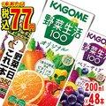 ◆1本あたり77円◆ 【送料無料】カゴメ 野菜生活100 選べる2ケースセット (200ml・195ml×48本) カゴメ野菜ジュース kagome 野菜一日これ一本も選べます【jo_62】