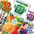 ◆1本あたり72円◆ 【送料無料】カゴメ 野菜生活100 選べる3ケースセット (200ml・195ml×72本) カゴメ野菜ジュース kagome 野菜一日これ一本も選べます【jo_62】