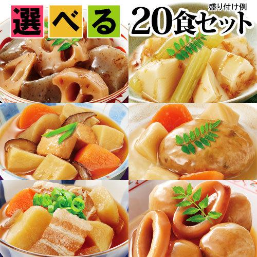 20食セット