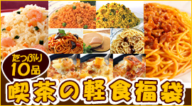 たっぷり10品2980円 喫茶の軽食福袋 送料無料