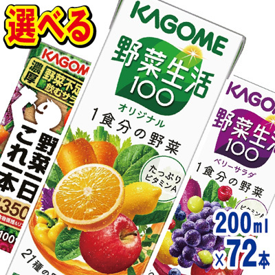 カゴメ 野菜生活100 選べる3ケースセット