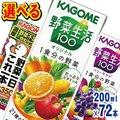 【送料無料】カゴメ 野菜生活100 選べる3ケースセット (200ml・195ml×72本) 【カゴメ野菜ジュース kagome 野菜一日これ一本も選べます】【jo_62】【p20】