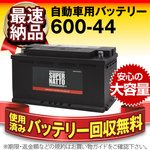 FULL POWER (フルパワー)600-38自動車用バッテリー(588-15 588-23 588-27 588-32 588-33 592-14 592-1 600-44 600-48 EPS100 EP710 L95 590-50 S/SL-1A 20-92 20-100 L5 XC10 互換)【保証付き】【新品】
