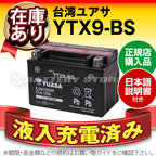 YTX9-BS・初期補充電■■STX9-BS YTR9-BS GTX9-BS FTX9-BSに互換■■台湾ユアサ【長寿命・長期保証】格安バッテリーがお得です!【バイクバッテリー】