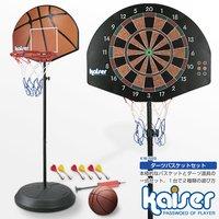 kaiser ダーツ・バスケットセット/KW-569/バスケットボール、ゴール、バスケットゴール、バスケット ゴール、ゴールスタンド、ダーツ、ダーツボード、ダーツゲーム