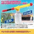 ジャステム ペットボトル専用 2WAY加圧スプレー 811493【送料無料】