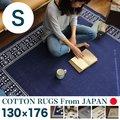 日本製 洗える ラグ マット(130×176cm) 綿混ラグ 洗濯 じゅうたん カーペット ラグ ラグマット モダン リビング 夏用(代引不可)【送料無料】