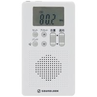 小泉成器 SAD-7218/ W AM/ FMラジオ ホワイト