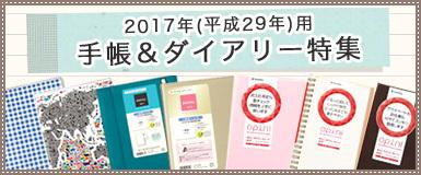 2017年用の手帳&カレンダーが大集合!