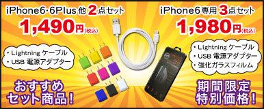 iPhone6用おすすめアイテム