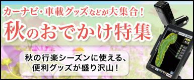 秋のおでかけ特集!!