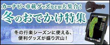 冬のおでかけ特集!!