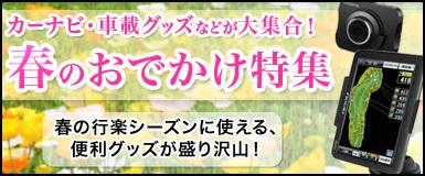 春のおでかけ特集!!