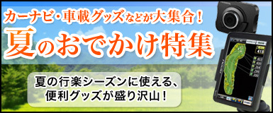 夏のおでかけ特集!!