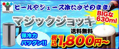 """保冷・保温力に優れたステンレス製のジョッキ!"""" 送料無料 税込5450円"""
