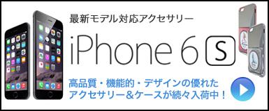 iPhone6sアクセサリー