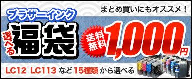 数量限定 1000 円!選べるブラザーインク福袋