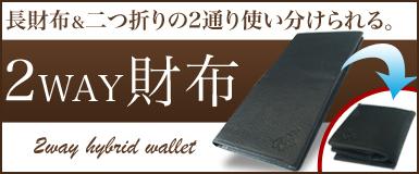 日本製 牛革ハイブリッド財布