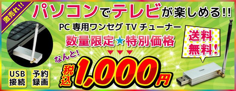 パソコンでテレビが楽しめる!PC用ワンセグチューナー特別価格1,000円・送料無料