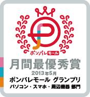 ポンパレモール グランプリ 月間最優秀賞受賞