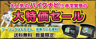 大人気のバイクナビ!!赤字覚悟の大特価セール