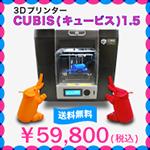 3DプリンターCUBIS 1.5(キュービス 1.5)登場!