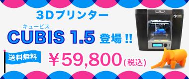 多くの人に創る楽しさを!低価格で高性能 3DプリンターCUBIS 1.5(キュービス 1.5)登場!