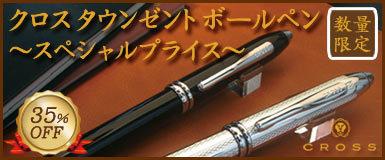 高級感溢れるクロス・タウンゼントボールペン。スペシャルプライスでご紹介!