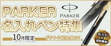 10月限定 大人気! PARKER 名入れ特集