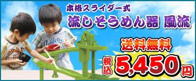 """本格スライダー式流しそうめん器 """"風流"""" 送料無料 税込5450円"""
