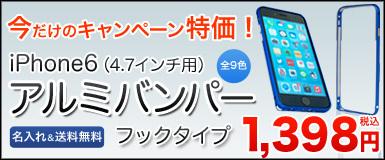 iphone6用アルミバンパーが登場!名入れもできるのでオリジナルのバンパーが製作できます。