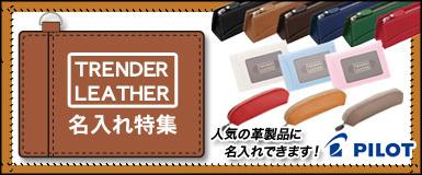 """パイロット TRENDER LEATHER名入れ特集"""" border="""