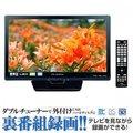 DXアンテナ 地上 BS 110度CSデジタルハイビジョン液晶テレビ 19V型 LVW19EU3 (sb) 【送料無料】