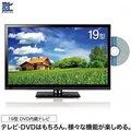 REVOLUTION レボリューション DVDプレーヤー内蔵19型液晶テレビ ZM-19DTV (sb) 【送料無料】