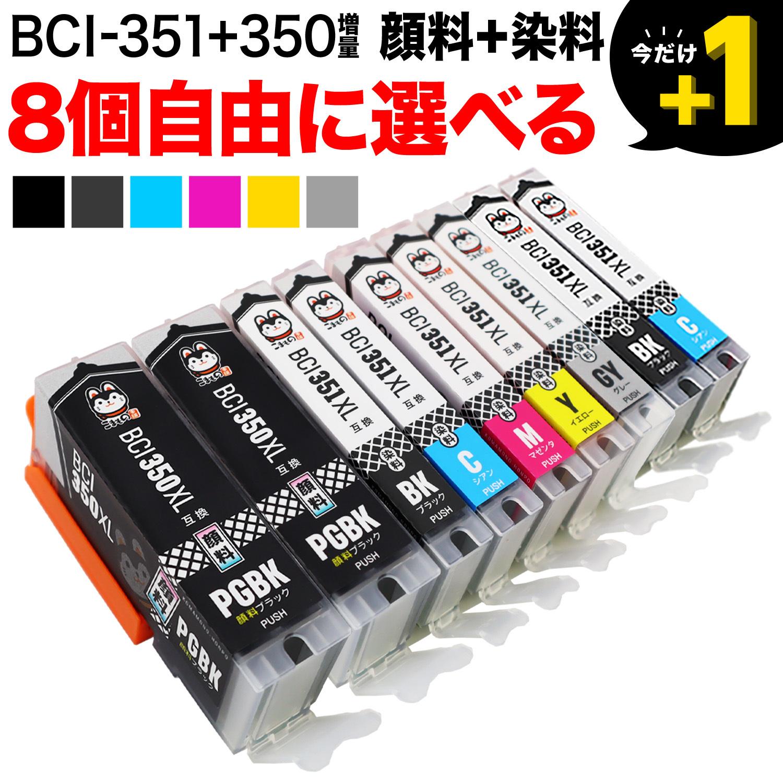 キヤノン BCI-351互換インクカートリッジ 選べる8個セット フリーチョイス