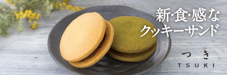 新食感なクッキーあんこサンド「つき」
