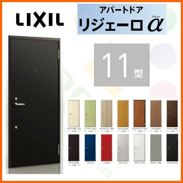 アパート用玄関ドア LIXIL リ...