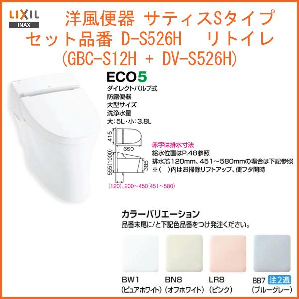 [納期約1ヶ月]リクシル INAX 洋風便器 一般地・水抜方式・流動方式兼用 サティスSタイプリトイレ(ブースター付) D-S526H (GBC-S12H+DV-S526H)