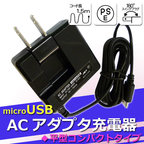 XPERIA Tablet SO-05F SOT21 SO-03E microUSB ACアダプター 充電器 平型コンパクトタイプ マイクロ 充電 コード 1.5m Xperia TM Z2 Tablet SO-05F Xperia Z2 Tablet SOT21 Xperia Tablet Z SO-03E エクスペリアZ2タブレット エクスペリアタブレットZ ソニタブ